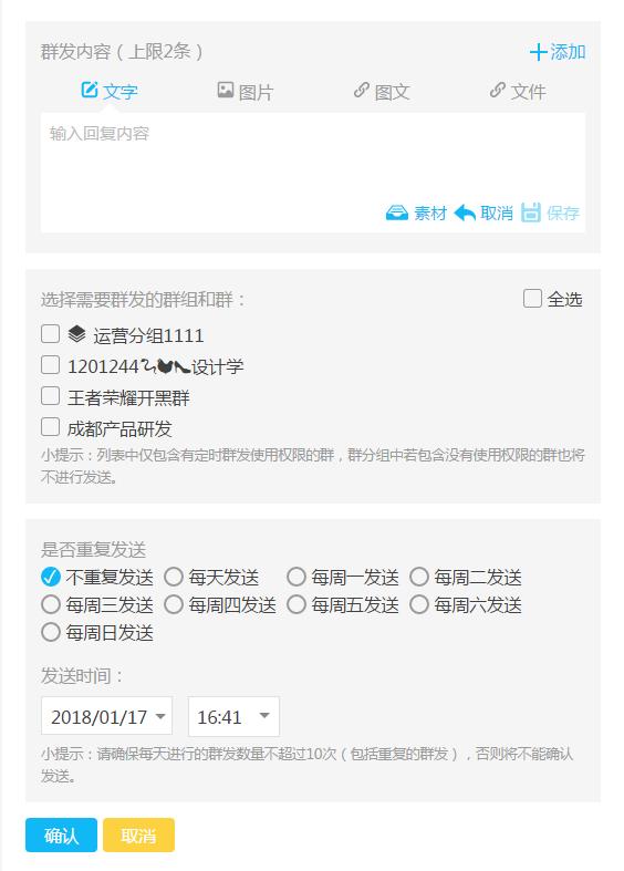 微友助手-微信群管家 社群管理 第16张