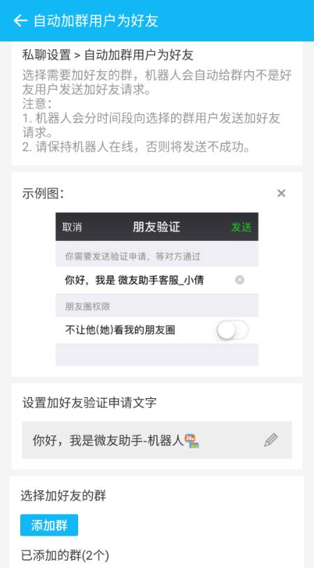 微友助手-微信群管家 社群管理 第8张