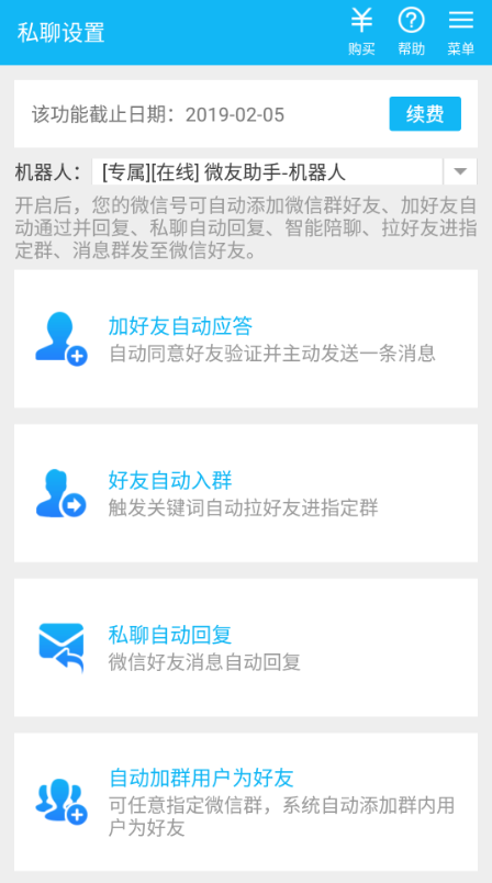 微友助手-微信群管家 社群管理 第4张