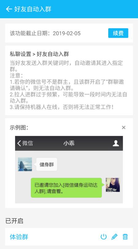 微友助手-微信群管家 社群管理 第6张