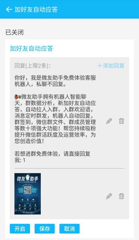 微友助手-微信群管家 社群管理 第5张