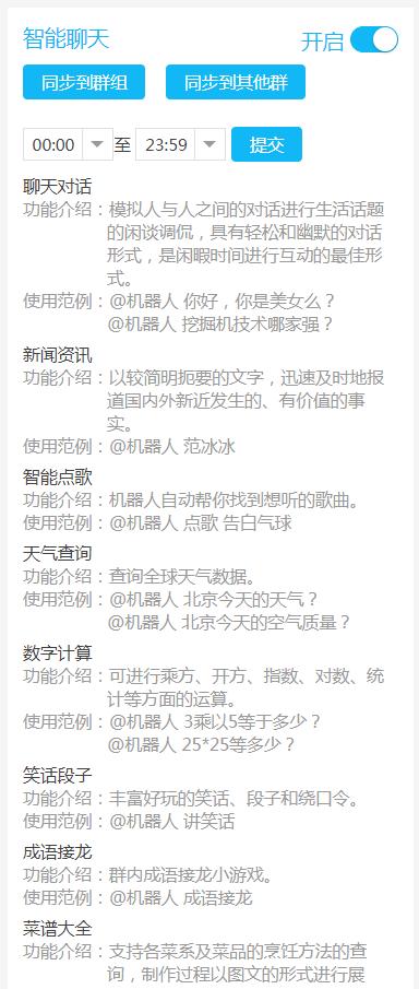 微友助手-微信群管家 社群管理 第14张